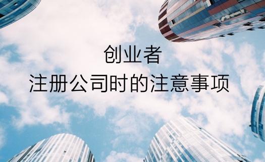 在肇庆地区或者佛山地区注册公司需要注意什么